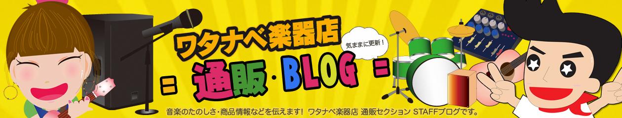ワタナベ楽器店 = 通販BLOG ブログ =