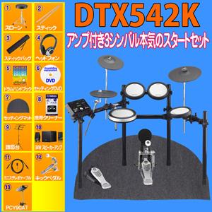 DTX542K-AMP-3CY