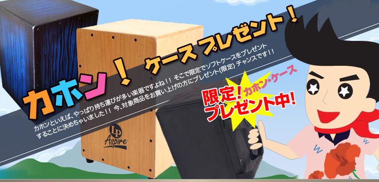 ◇ カホンでポン!っとケースプレゼント!