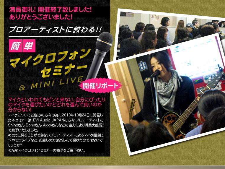 ◇ 簡単マイクロフォンセミナー&ミニライブレポート