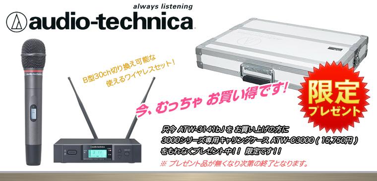 めっちゃお得なキャンペーン! ( ATW-3141bj )