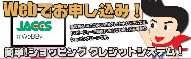 JACCS(ジャックス) WeBBy -webショッピングクレジットシステム