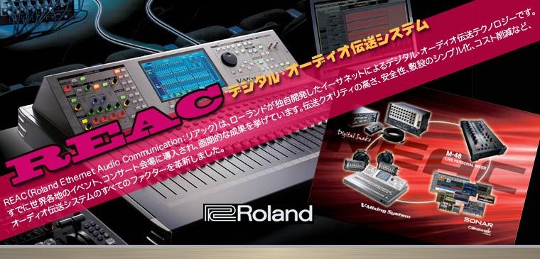 REAC 新次元のデジタル・オーディオ伝送システム