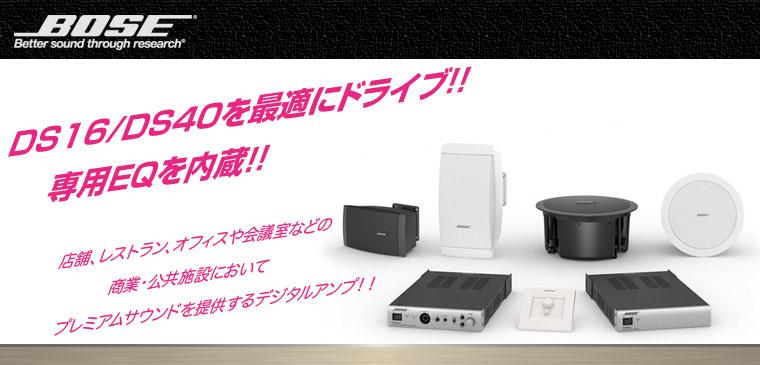 ◇ BOSE コンパクトミキサーパワーアンプ