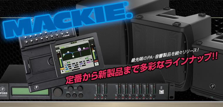 MACKIE ◆ 定番から新製品まで多彩なラインナップ!