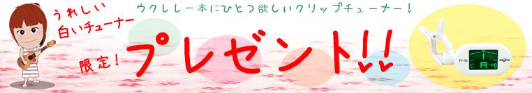 DCTウクレレキャンペーン ★