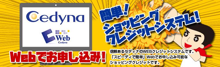 ■ Cedyna C-Web ショッピングローン