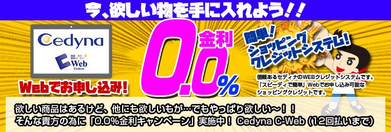 ◆ 0%キャンペーンでGO!