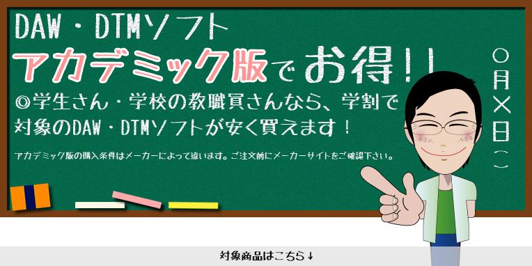 ■= 学生さん・教職員さんの方!アカデミック版でお得に音楽ソフトを手にいれよっ!