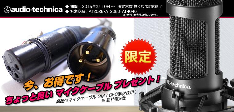 ◇ お得!レコーディングマイク キャンペーン!