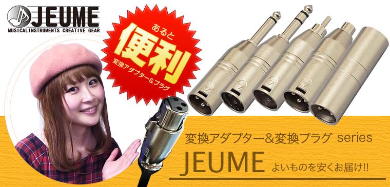 ◇ JEUME 変換プラグ&変換アダプター