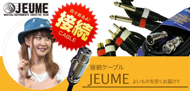 ◇ JEUME 接続ケーブル
