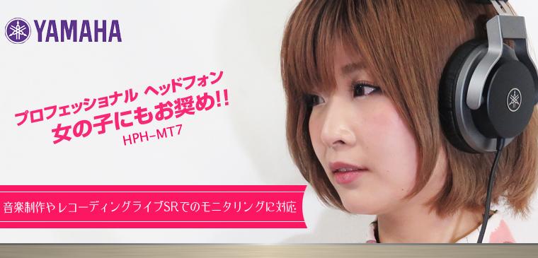 YAMAHA HPH-MT7 = ヘッドホン女子 = 〜 音楽制作 女の子にもオススメ 〜