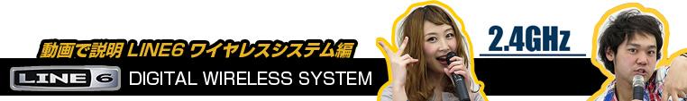 ■ line6 XD-Vシリーズ 動画