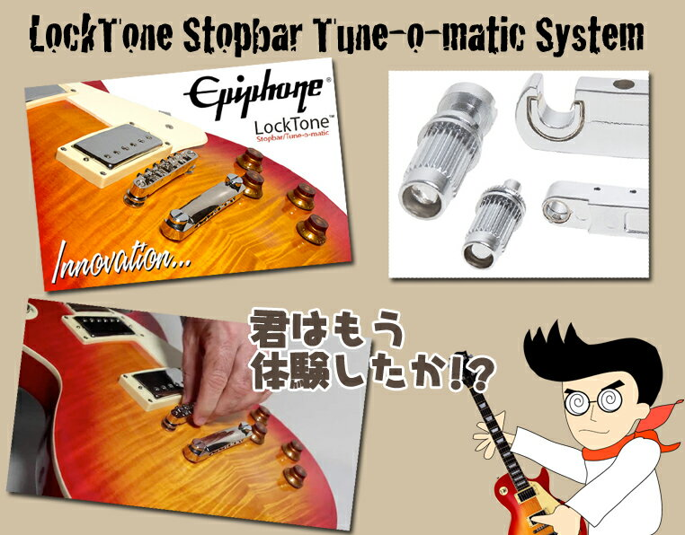 LockTone Stopbar Tune-o-matic Systemとは??
