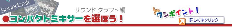 ◆ サウンドクラフトの小型ミキサーを比較しよう!