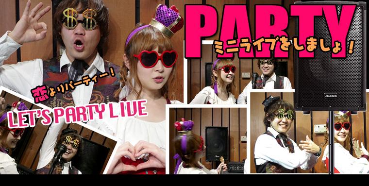 ◇ パーティーなどにお奨めなPAセット特集!