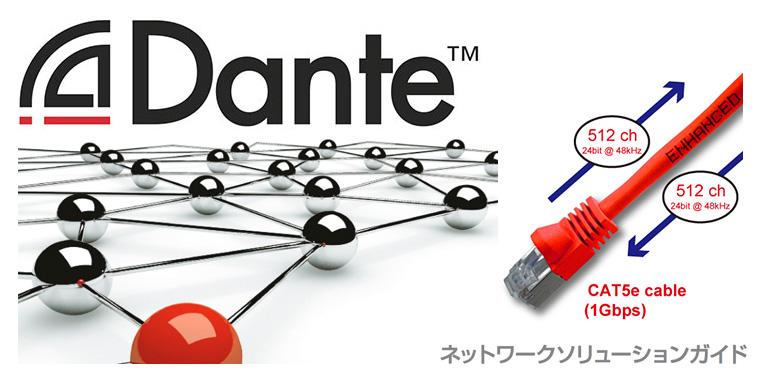 ◇ Danteとは : ネットワークソリューション = ダンテの解説 使い方 ガイド =
