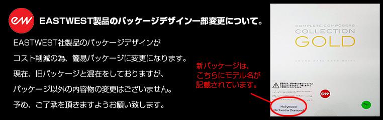 ■ EASTWEST パッケージデザイン 変更