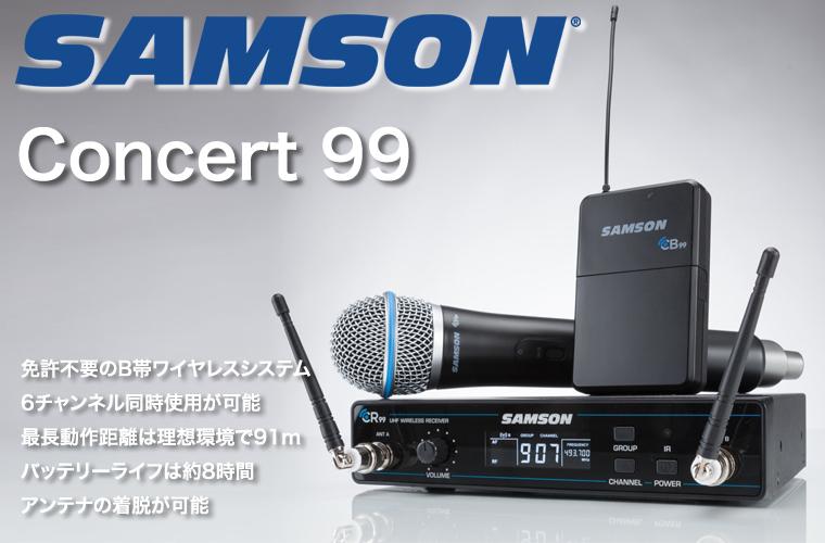 ◇ SAMSON ワイヤレスシステム Concert 99 シリーズ