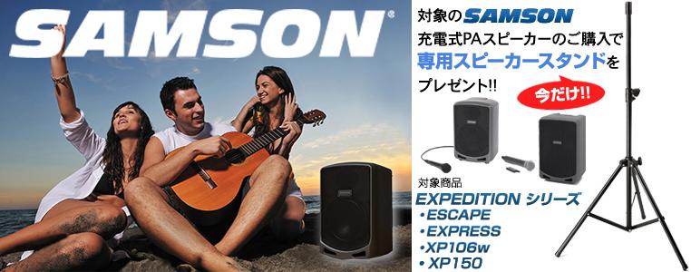 SAMSON イベント応援キャンペーン