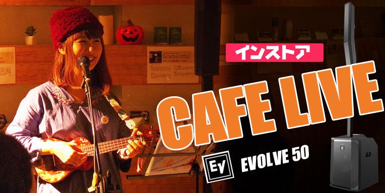 EVOLVE50 カフェライブで使ってみた!