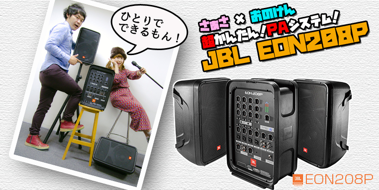 ■= PAシステム 超簡単セットアップ!ひとりでできるもん! JBL EON208P