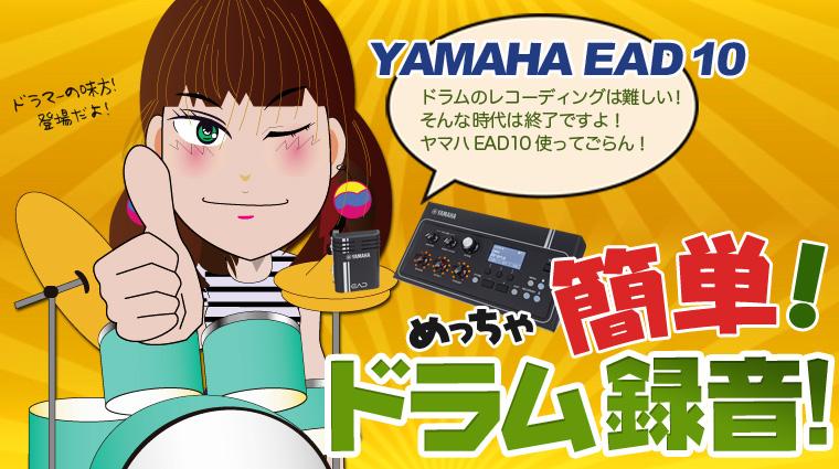 ヤマハ EAD10 簡単ドラム録音 マイク簡単取付 高音質レコーディング
