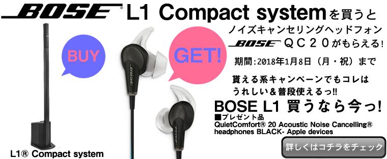 L1 Compact system 購入特典キャンペーン