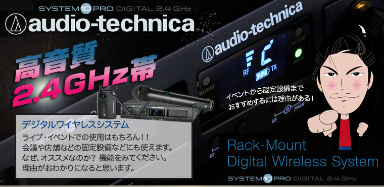 SYSTEM10 PRO 店舗 会議 設備でも使える オーディオテクニカ ワイヤレス