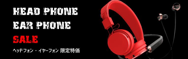 ■= ヘッドフォン 限定特価