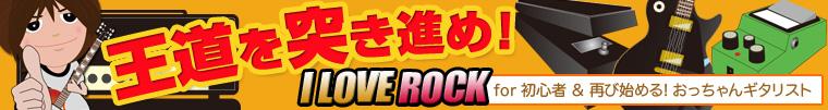 エピフォン レスポール特集 ROCK王道を突き進め!