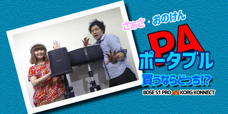 ■= 夏ライブ!! ポータブルPAシステム 買うならどっち!? = BOSE S1Pro vs KORG KONNECT =