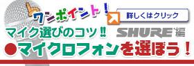 ◆ SHURE マイクロフォン