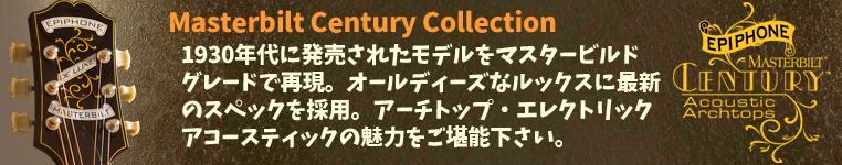 Masterbilt Century Collection