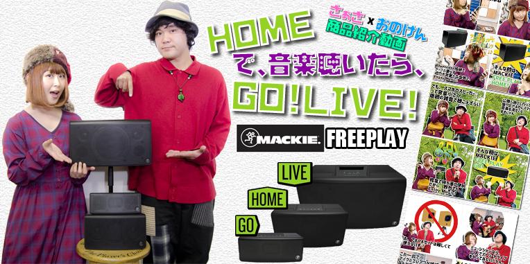 ■ MACKIE FREEPLAY - HOMEで音楽を聴いたら、LIVEにGO! -