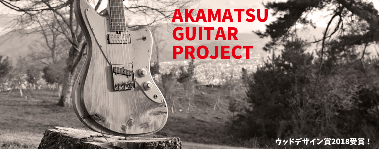 AKAMATSU GUITAR  PROJECT