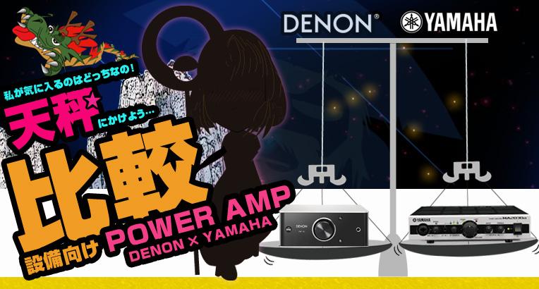 設備向けパワーアンプの比較!デノンとヤマハ