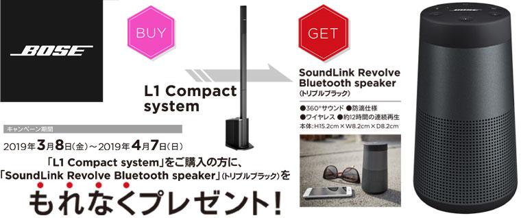 BOSE  L1 Compact system 購入特典キャンペーン!