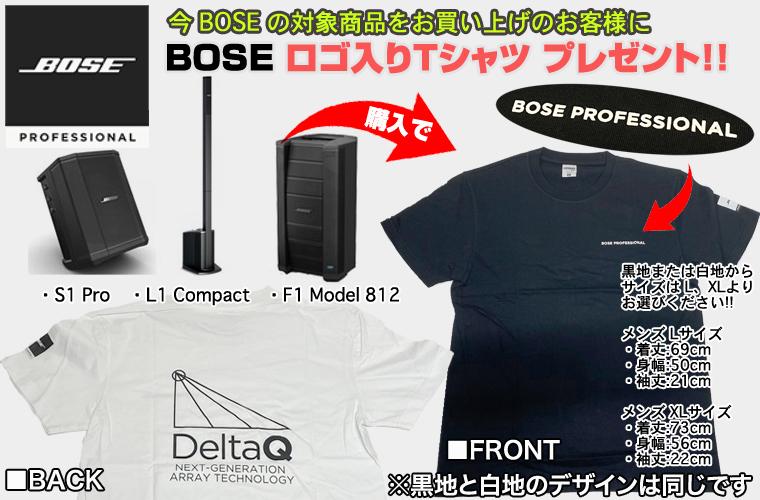 BOSE ロゴ入りTシャツプレゼント!