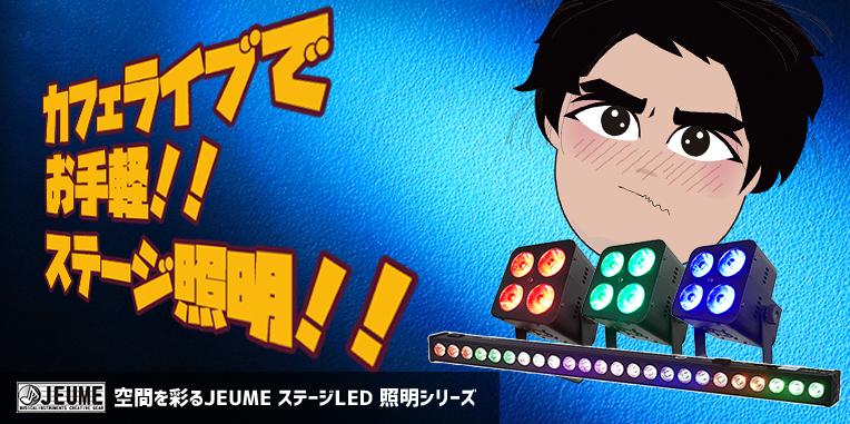 ■ カフェライブでお手軽照明!JEUME LED ステージ 照明シリーズ