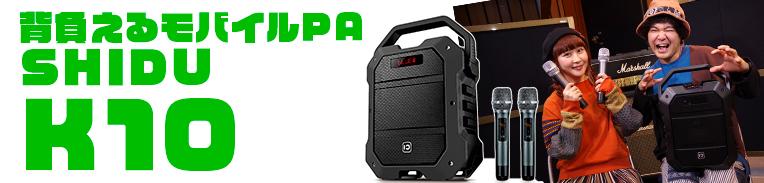 ■ 軽量・ワイヤレス・背負えるPAスピーカーシステム SHIDU K10