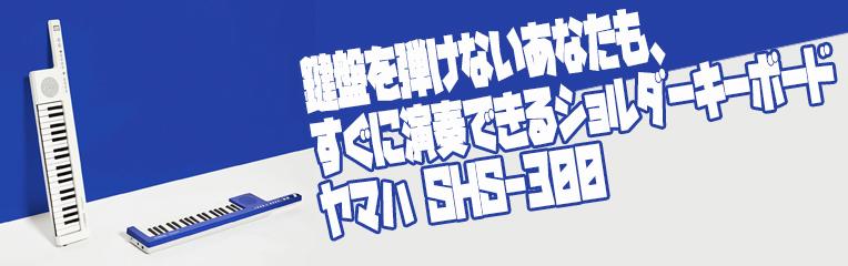 ■ 誰でも簡単演奏!ショルダーキーボード YAMAHA sonogeic SHS-300/SHS-500