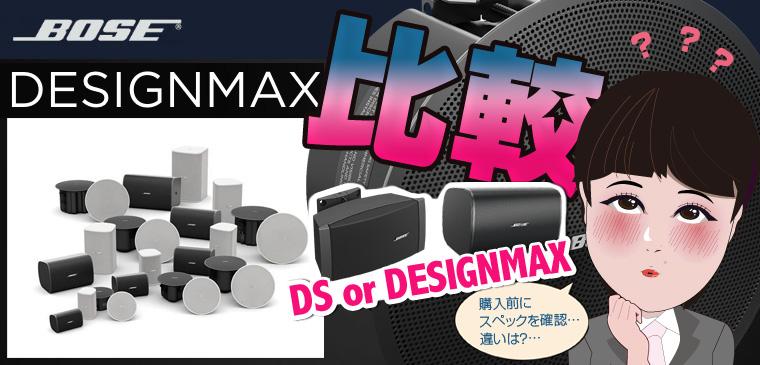 ボーズ DesignMax DMシリーズ  DSシリーズ 比較