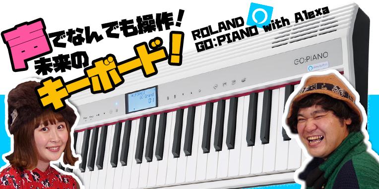 ■ 声でなんでも操作!未来のキーボード Roland GO:PIANO with Alexa Bult-in