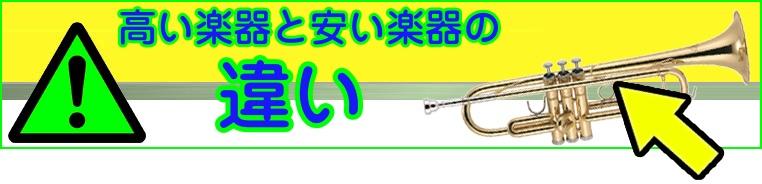管楽器/安い楽器と高い楽器の違い