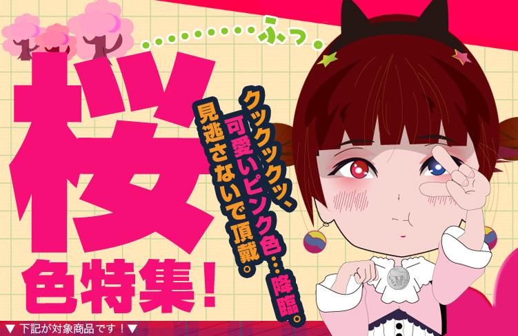 ◆ かわいい桜色(ピンク)の楽器特集!