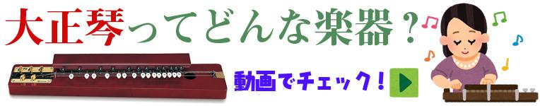 大正琴紹介動画