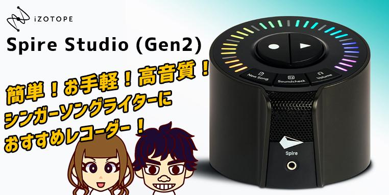 ■ 思いついたら即録音!簡単!便利!なマルチトラックレコーダー iZotope SPIRE STUDIO GEN2