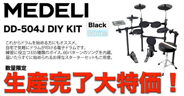 MEDELI DD-504J DIY KIT生産完了大特価